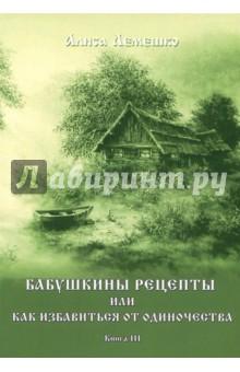 Бабушкины рецепты. Книга 3 эллен дуган юлия жилинская скот каннингем 7 дней магии белая магия викканская магия комплект из 3 книг