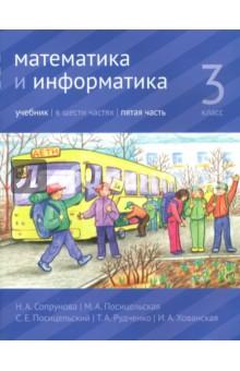 Математика и информатика. 3 класс. Учебник. В 6-ти частях. Часть 5 информатика и икт 11 класс учебник базовый уровень