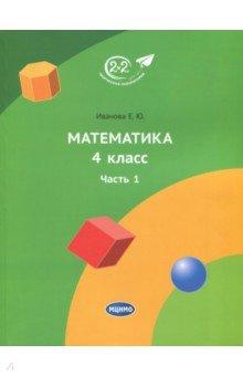 Математика. 4 класс. Учебник. Часть 1 саплина е саплин а сивоглазов в окружающий мир 4 класс учебник в двух частях часть вторая