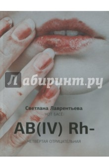 Басё Кот » АВ (IV) RH - четвертая отрицательная