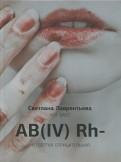 АВ (IV) RH - четвертая отрицательная