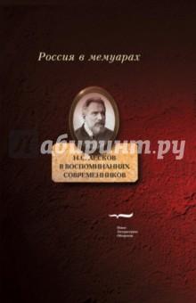 Н.С. Лесков в воспоминаниях современников и а гончаров в воспоминаниях современников