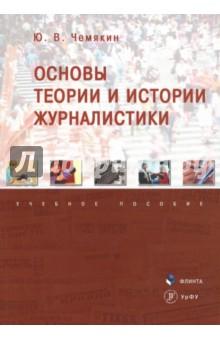 Основы теории и истории журналистики. Учебное пособие основы теории корабля