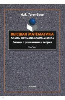 Высшая математика. Основы математического анализа. Задачи с решениями и теория. Учебник