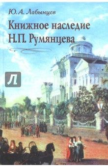 Книжное наследие Н. П. Румянцева