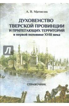 Духовенство Тверской провинции в первой половине XVIII века