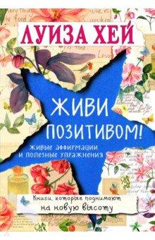 Zakazat.ru: Живи позитивом!. Хей Луиза