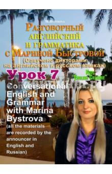Разговорный английский и грамматика с Мариной Быстровой. Урок 7 (DVD) linux на ноутбуке dvd rom