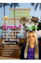 Разговорный английский и грамматика с Мариной Быстровой. Урок 7 (DVD)