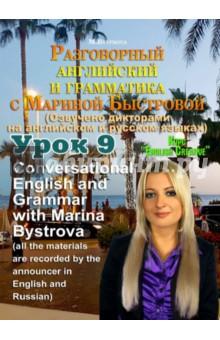 Zakazat.ru: Разговорный английский и грамматика с Мариной Быстровой. Урок 9 (DVD). Быстрова Марина