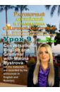Разговорный английский и грамматика с Мариной Быстровой. Урок 9 (DVD). Быстрова Марина