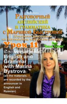 Разговорный английский и грамматика с Мариной Быстровой. Урок 11 (DVD) linux на ноутбуке dvd rom