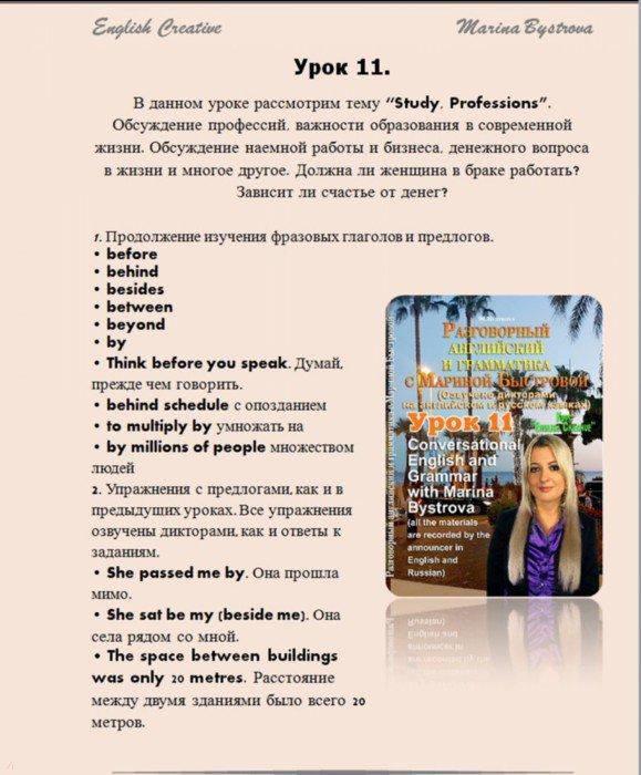 Иллюстрация 1 из 9 для Разговорный английский и грамматика с Мариной Быстровой. Урок 11 (DVD) - Марина Быстрова | Лабиринт - софт. Источник: Лабиринт