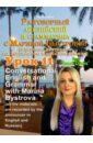 Разговорный английский и грамматика с Мариной Быстровой. Урок 11 (DVD)