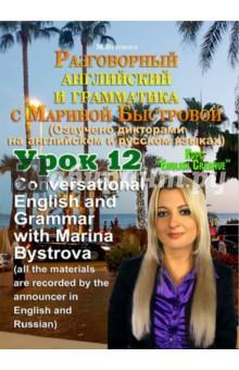 Zakazat.ru: Разговорный английский и грамматика с Мариной Быстровой. Урок 12 (DVD). Быстрова Марина