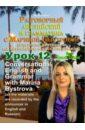 Обложка DVD Урок 12 Разговорный английский и грамматика