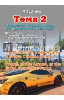 Zakazat.ru: Тема 2. Путешествие, в аэропорту, в отеле, страны. Часть 1 (DVD). Быстрова Марина