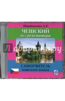 Чешский без репетитора (CDmp3). Мартыненко Анастасия Евгеньевна