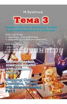 Zakazat.ru: Тема 3. Шопинг (одежда, косметика и т.д.). Часть 1 (DVD). Быстрова Марина