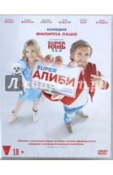 Zakazat.ru: DVD SuperАлиби.