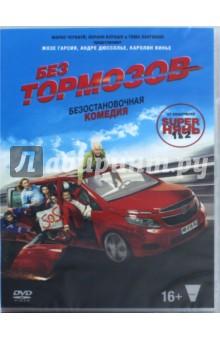 Zakazat.ru: DVD Без тормозов (2016).