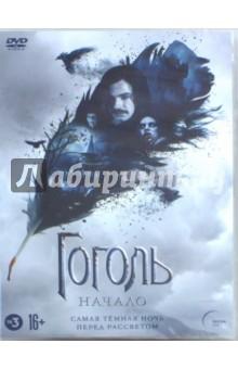 Zakazat.ru: DVD Гоголь. Начало. Версия 16+.