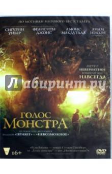 Zakazat.ru: DVD Голос монстра.