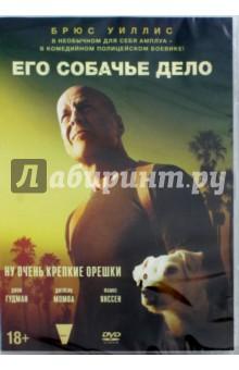 Zakazat.ru: DVD Его собачье дело.