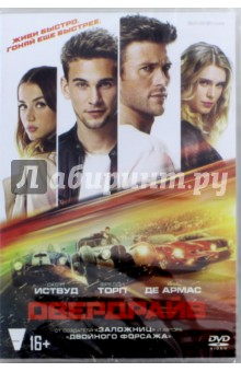 Zakazat.ru: DVD Овердрайв.