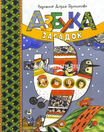 Азбука загадок, Герасимова Дарья Сергеевна