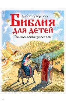 Купить Библия для детей. Евангельские рассказы, Малыш, Религиозная литература для детей