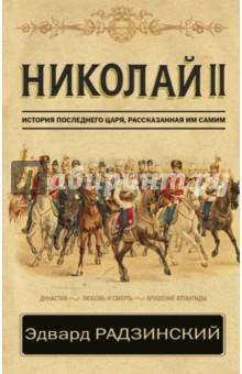 Николай II. История последнего царя, рассказанная foam wire cord wrap organizer board orange