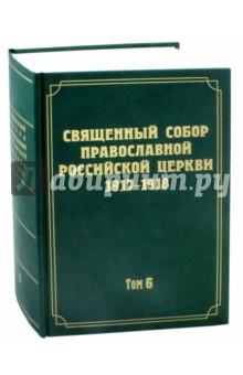 Документы Священного Собора Православной Российской Церкви 1917-1918 годов. Том 6