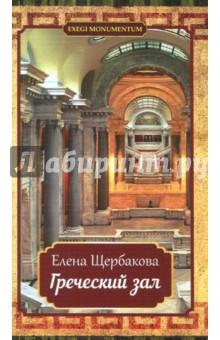Греческий зал ефим эткинд разговор о стихах