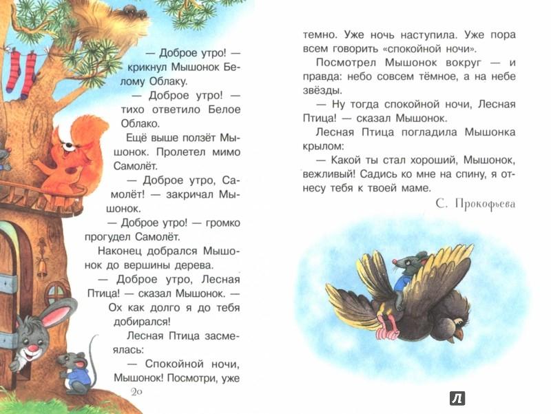 Иллюстрация 1 из 32 для Читаем детям. Я расту хорошим! - Степанов, Прокофьева, Воронкова | Лабиринт - книги. Источник: Лабиринт