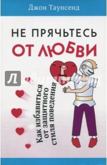 Не прячьтесь от любви. Как избавиться от защитного стиля