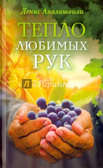 Тепло любимых рук, Ахалашвили Денис Теймуразович