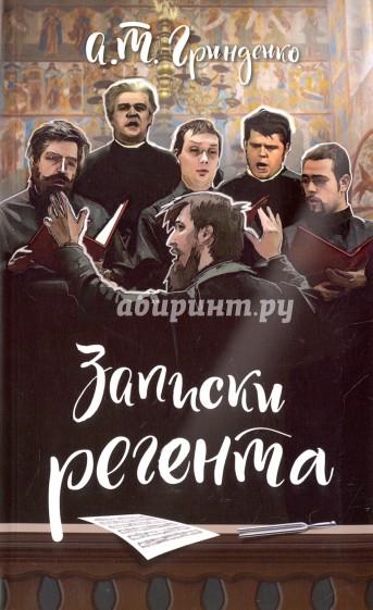 Записки регента, Гринденко Анатолий Тихонович