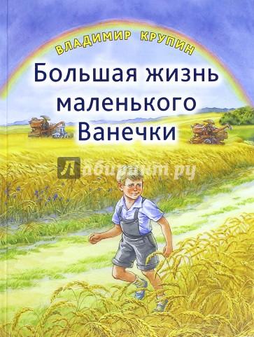 Большая жизнь маленького Ванечки, Крупин Владимир Николаевич