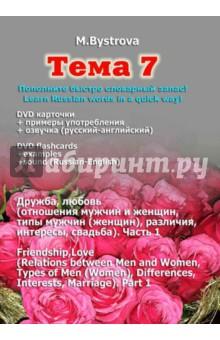 Zakazat.ru: Тема 7. Дружба, любовь. Часть 1 (DVD). Быстрова Марина