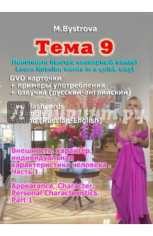 Zakazat.ru: Тема 9. Внешность, характер, индивидуальная характеристика человека. Часть 1 (DVD). Быстрова Марина