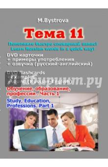 Zakazat.ru: Тема 11. Обучение, образование, профессии. Часть 1 (DVD). Быстрова Марина