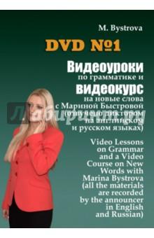 Zakazat.ru: Видеоуроки по грамматике и видеокурс на новые слова №1 (DVD). Быстрова Марина
