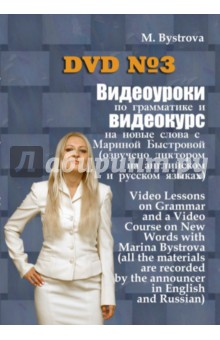 Zakazat.ru: Видеоуроки по грамматике и видеокурс на новые слова №3 (DVD). Быстрова Марина