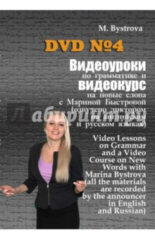 Zakazat.ru: Видеоуроки по грамматике и видеокурс на новые слова №4 (DVD). Быстрова Марина