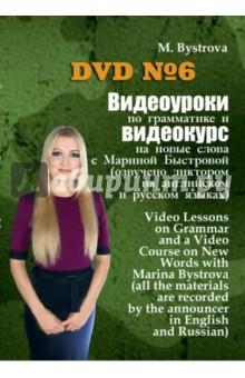Zakazat.ru: Видеоуроки по грамматике и видеокурс на новые слова №6 (DVD). Быстрова Марина