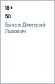 50, Быков Дмитрий Львович