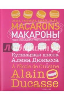 Макароны.Кулинарная школа Алена Дюкасса