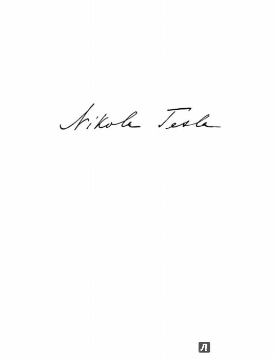 Иллюстрация 1 из 20 для Никола Тесла. Изобретатель будущего - Бернард Карлсон | Лабиринт - книги. Источник: Лабиринт