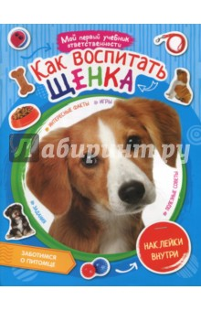 Как воспитать щенка, наклейки внутри